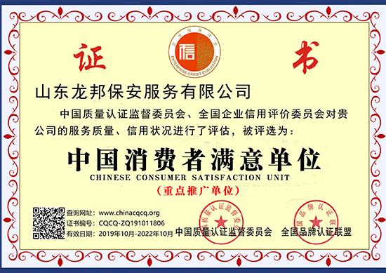 中国消费者满意单位